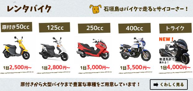 石垣島格安レンタバイク