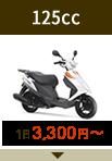 石垣島レンタバイク125cc