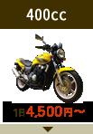 石垣島レンタバイク400cc