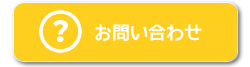 石垣島スマイルレンタカーお問い合わせ