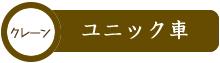 石垣島クレーン車レンタル