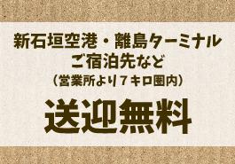 石垣島ドライブ