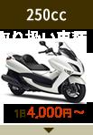 石垣島レンタバイク250cc