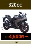 石垣島レンタバイク320cc