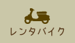石垣島レンタカー