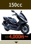 石垣島レンタバイク150cc