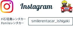 SMILEレンタカーinstagram