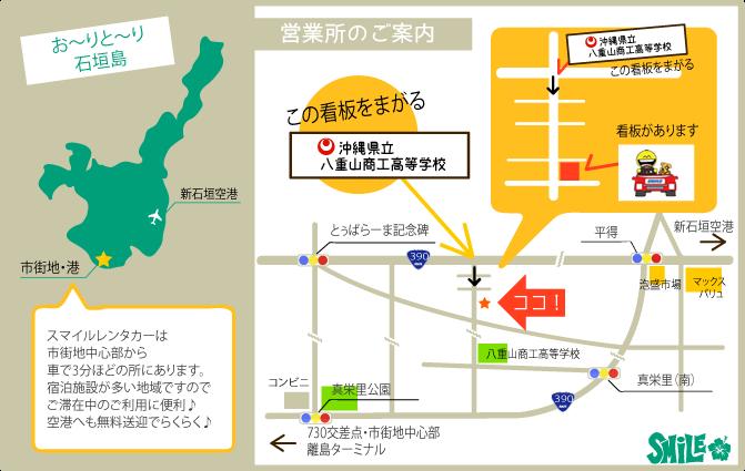 石垣島観光ドライブ